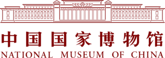 330px-NATIONAL_MUSEUM_OF_CHINA